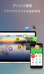 AirDroid-スマホのデータやファイルをPCで管理ツール- スクリーンショットのサムネイル