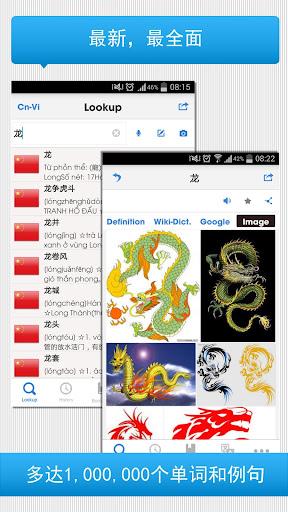 越南中国字典免费