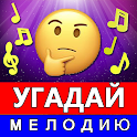 Угадай мелодию 2021 - песню на двоих! icon