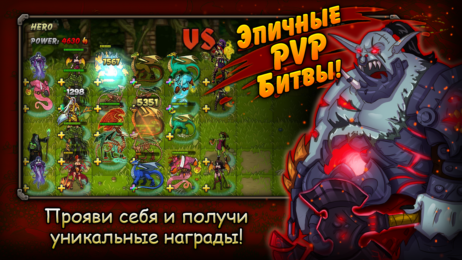 Forge of Gods (RPG) – скриншот