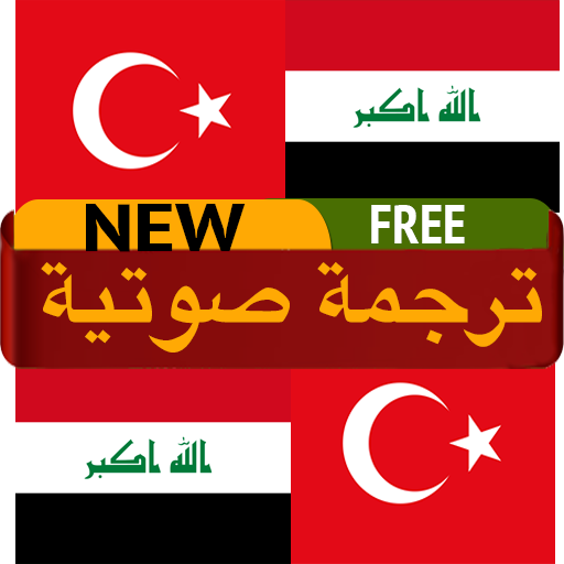 مترجم عربي تركي ناطق التطبيقات على Google Play