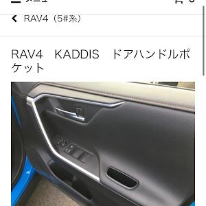 RAV4のカスタム事例画像 ( ^ω^ )カーリーさんの2020年02月14日08:23の投稿