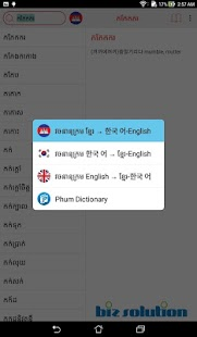 Phum Korean Dictionary- screenshot thumbnail