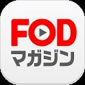 FODマガジン icon