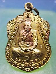 เหรียญหลวงปู่บุญตา วัดคลองเกตุ ลพบุรี รุ่นบารมี ปี2538