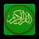المصحف الكريم كاملا (بدون انترنت) for PC-Windows 7,8,10 and Mac