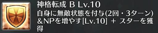 神格転成[B]