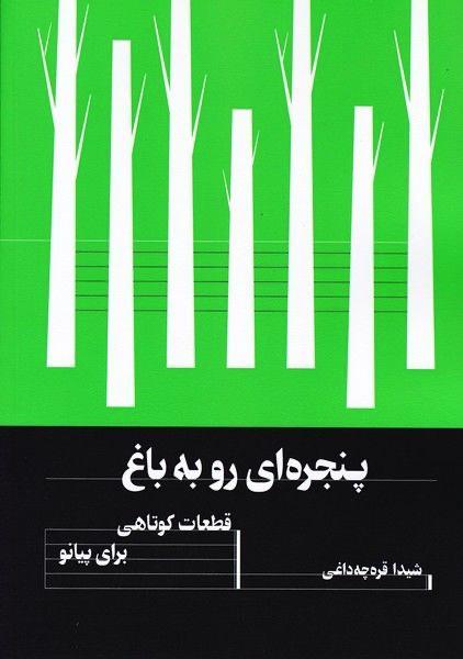 کتاب پنجرهای رو به باغ پیانو شیدا قرهچیداغی انتشارات هنر موسیقی