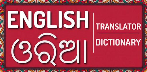 Translator English to Odia Dictionary - Apps on Google Play