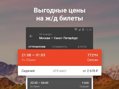 Авиабилеты, жд билеты и отели Screenshot