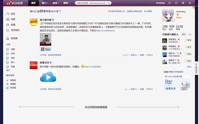 Widened Weibo