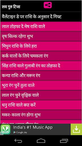 Love Tips in Hindi