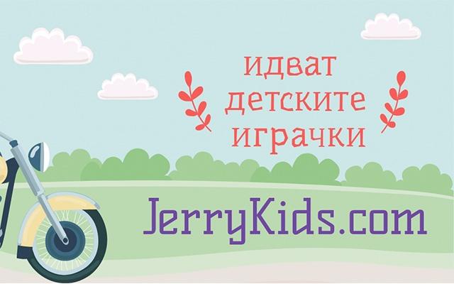 JerryKids.com - Детски онлайн магазин