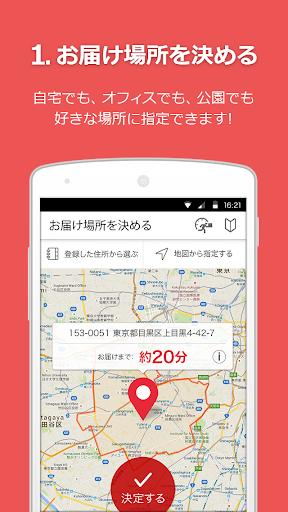 無料购物Appの楽びん! ほしいモノが今すぐ届く!!|記事Game