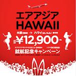 エアアジア ハワイへ就航、記念キャンペーンは片道12,900円