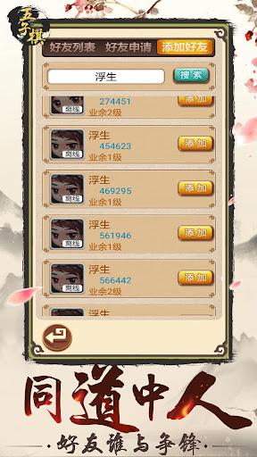 Gomoku Online u2013 Classic Gobang, Five in a row Game apkpoly screenshots 5