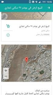 عقارات عمان - náhled