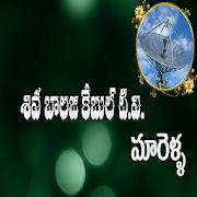 Siva Balaji LCO App