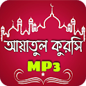 আয়াতুল কুরসি অডিও-Ayatul kursi Audio icon