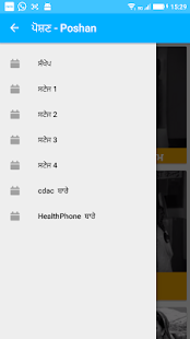 ਪੋਸ਼ਣ Poshan HealthPhone- screenshot thumbnail