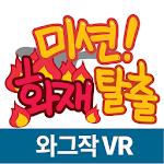 미션! 화재탈출VR(가상현실) Icon