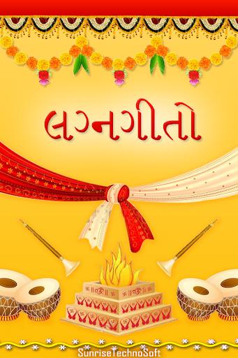 Gujarati Marriage Song Lyrics