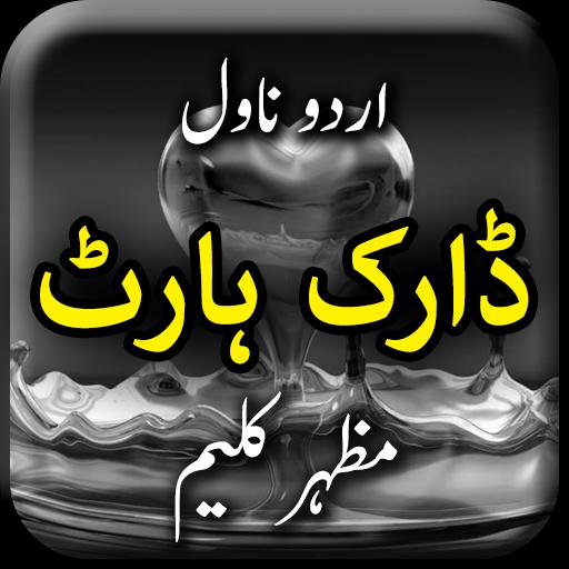 Dark Heart By Mazhar Kaleem -- Urdu Novel Offline Android APK Download Free By Aarish Apps