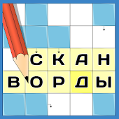 Crosswords - guess the words