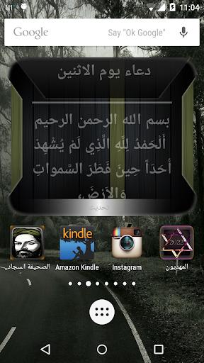 الصحيفة السجادية al-Sahifa