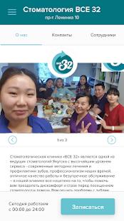Download Стоматология ВСЕ 32 For PC Windows and Mac apk screenshot 2