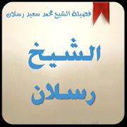 موقع الشيخ رسلان