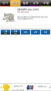 무료만화 꿀툰 - 웹툰 일본 순정 screenshot 2