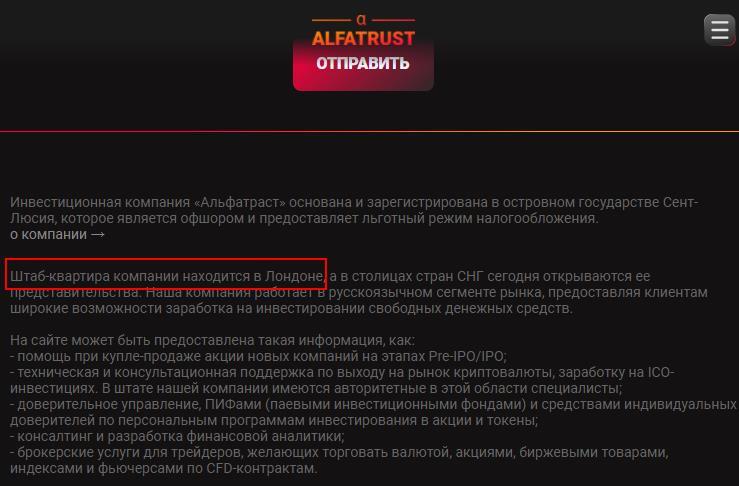 Отзывы об ALFATRUST и основная информация о компании обзор
