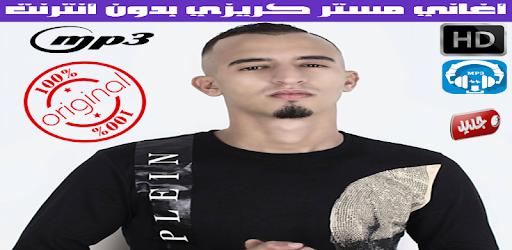 اغاني ميستر كرايزي بدون انترنت 2018 - Mr. Crazy for PC