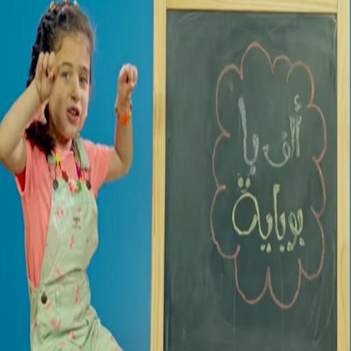 ألف با بوباية - جوان وليليان فيديو بدون نت
