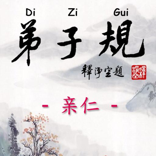 Di-Zi-Qui弟子规中英简体有声書_7亲仁CN-En 教育 LOGO-玩APPs