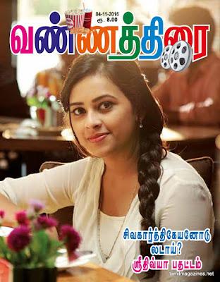 Tamil Weekly Cinema Magazine Vannathirai