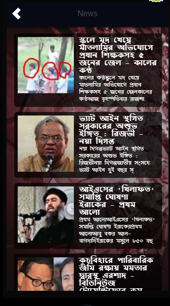 Gaan Baksho - Bangla Radio- screenshot