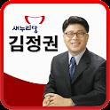 김해시장 후보 김정권 icon