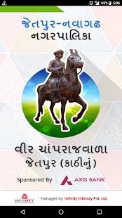 Jetpur Nagarpalika - náhled