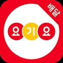 배달요기요 - 할인받아 즐기는 맛집배달앱 icon