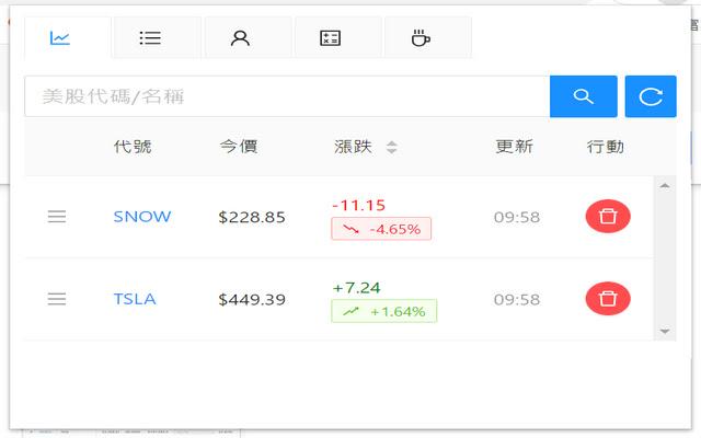 US Stock Tracker