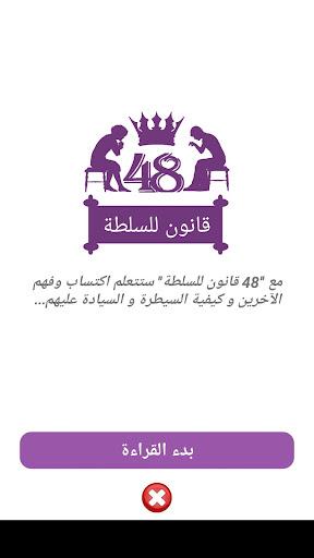 48 قانون للسلطة for PC