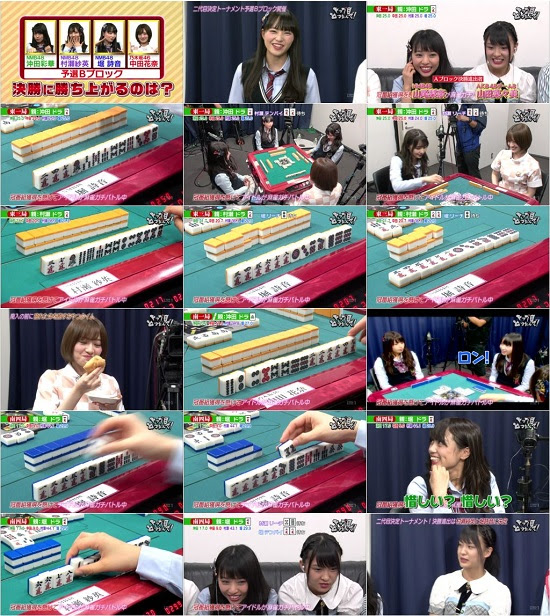 (TV-Variety)(720p) 麻雀ガチバトル トップ目とったんで!二代目決定トーナメント ep02 171021
