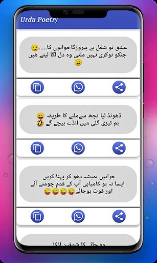Urdu Shayari - Urdu Quotes screenshots 5