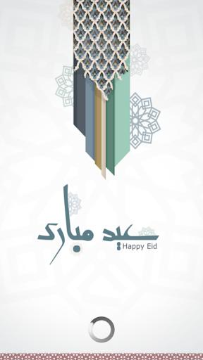 تكبيرات العيد 2015 بدون انترنت