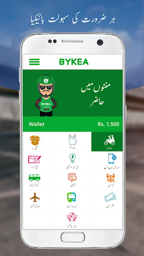 BYKEA بائیکیا for PC