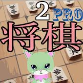 猫と学ぶ将棋の定跡Pro2