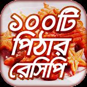 Tải ১০০টি শীতের পিঠার রেসিপি Bangla Pitha Recipe miễn phí