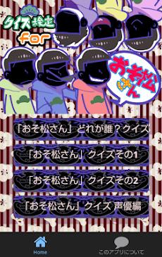 クイズ検定forおそ松さんのおすすめ画像2